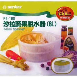 KEYWAY 沙拉蔬果脫水器(8L大容量)◇蔬菜脫水器/生菜沙拉脫水器