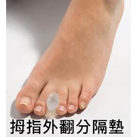矽膠 拇指外翻 外反腳趾支撐墊 ^(腳趾 趾間分隔墊 toe separator 自己DI