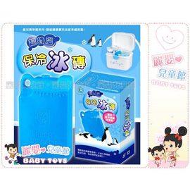 麗嬰兒童玩具館~愛兒房專櫃~保冷冰裝1入裝-搭配保冷箱效果更佳.