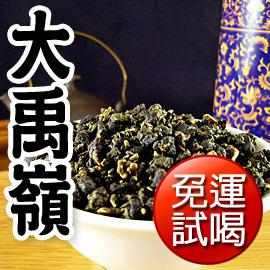冬茶~名池茶業~大禹嶺手採高山烏龍茶一兩~青茶款~試喝包~ 高山茶王!