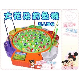 麗嬰兒童玩具館~親子趣味遊戲-超特大五人競賽機-旋轉音樂彩色花朵釣魚組-造型可愛