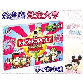麗嬰兒童玩具館~SET三立台灣台-最佳桌遊產品-愛台客地產大亨-孩之寶出品.有電子刷卡機.