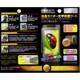 Sony Ericsson  VIVAZ PRO  U8 專款裁切 手機光學螢幕保護貼 (含鏡頭貼)附DIY工具