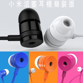 【原廠盒裝】小米活塞耳機簡裝版 入耳式帶線控麥克風耳機 2S/MI2S/M2/小米3/M3/Mi3/紅米/紅米機/Note 3.5mm