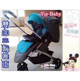 麗嬰兒童玩具館~超值款-YIPBABY鋁管三輪雙向慢跑車全避震~歐風三輪推車送專用雨罩