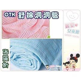 麗嬰兒童玩具館~兒科醫生推薦育物好物-OTK舒適純棉洞洞毯.嬰兒蓋被.外出蓋毯.嬰兒包巾