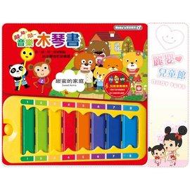 麗嬰兒童玩具館~幼福圖書-寶貝的音樂木琴書-音樂敲敲琴附彩色圖繪歌譜