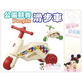 麗嬰兒童玩具館~PEOPLE新款-小寶貝的公園競賽滑步車.平衡感訓練的腳行車.超輕量