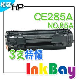 HP CE285A ^(NO.85A^)^~3支 組環保碳粉匣  :HP P1102W M