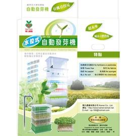 ^~^~公寓農場^~全 免電 免土 免紙 免布 有機芽菜自動培育機 在家栽植無毒豆芽菜苗