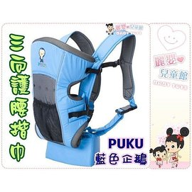 麗嬰兒童玩具館~PUKU藍色企鵝P40306三方向腰帶型揹巾/外出背巾/減壓支撐