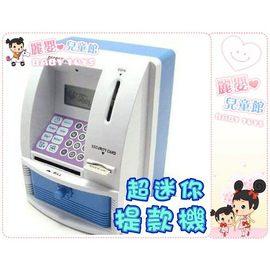 麗嬰兒童玩具館~超迷你atm~寶貝的第一個儲蓄銀行~迷你提款機行動銀行呦