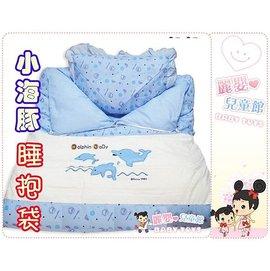麗嬰兒童玩具館~初生嬰兒滿月禮-台製精疏棉-小海豚/小熊維尼寶貝嬰兒睡袋.抱袋.加大款