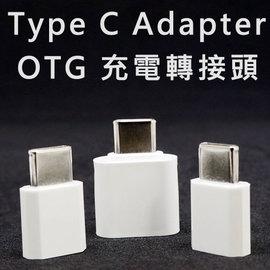 【OTG、轉接頭】Micro USB 轉 Type C 充電轉接器/轉接頭+Type C OTG 外接鍵盤、滑鼠、隨身碟/三合一