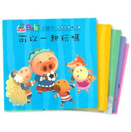 Baby小繪本─情感故事(10本彩色書+1CD)