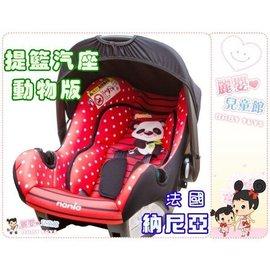 麗嬰兒童玩具館~法國原裝進口納尼亞NANIA提籃式安全汽座.汽車安全座椅.彩色卡通動物版