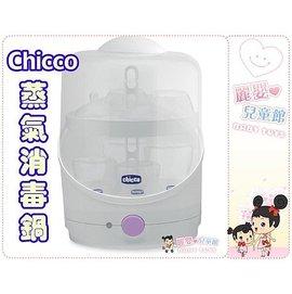 麗嬰兒童玩具館~【義大利chicco】新一代奶瓶蒸氣消毒鍋-七隻大容量.公司貨.