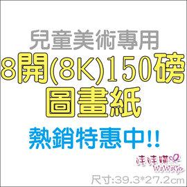 哇哇購~兒童美術 8開^(8K^)圖畫紙100張.八開150P.高 紙製品.蓋印畫 紙張.