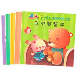 Baby小繪本─心靈成長童話(10本彩色書+1CD)