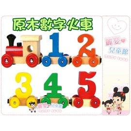 麗嬰兒童玩具館~偉志.我的磁性木製教具~原木數字火車-五車箱磁性串連