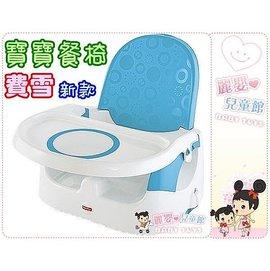 麗嬰兒童玩具館~費雪專櫃Fisher-Price-年度新款-普普風可攜式寶寶小餐椅.可調餐盤