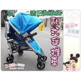 麗嬰兒童玩具館~法國BONBEBE 歐式傘推車-與法拉利同代工廠-五點式安全帶-外出時尚傘車