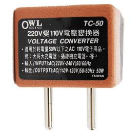 ~電子 ~TC~50 50W 220V降壓110V 出國用變壓器 國際電壓轉換