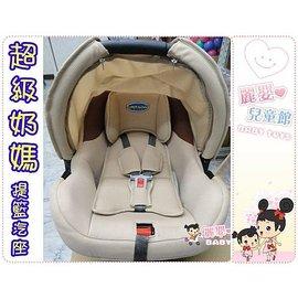 麗嬰兒童玩具館~超級奶媽super nanny初生嬰兒-提籃式汽車安全座椅.夏日透氣布新花.台製