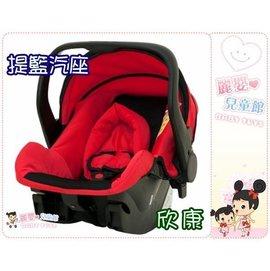 麗嬰兒童玩具館~美國欣康sycon提籃式安全汽座.汽車安全座椅可與推車合用
