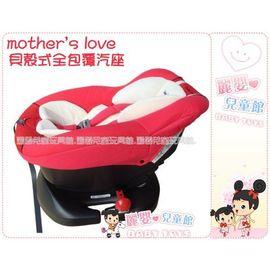 麗嬰兒童玩具館~ok baby貝殼式全包覆汽車安全座椅.雙向安裝0-4歲.網眼透氣布