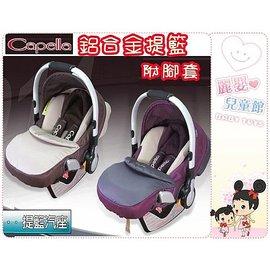 麗嬰兒童玩具館~capella卡培拉抗菌布-初生兒鋁把提籃式汽車安全座椅-可搭配同牌推車用