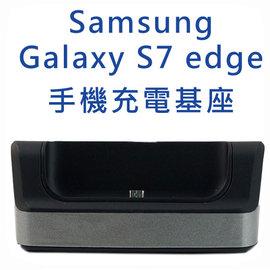 【附傳輸充電線】三星 Samsung Galaxy S7 edge G935FD 手機充電基座/桌上直立式/傳輸充電充座/多媒體座充/同步充電器
