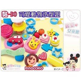 麗嬰兒童玩具館~日本 PINOCCHIO -黏Do! 創意黏土-可愛人物造型組(基本款)