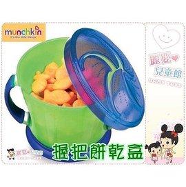 麗嬰兒童玩具館~美國munchkin幼兒防漏零食杯.握把餅乾杯-矽膠軟杯安全不傷手