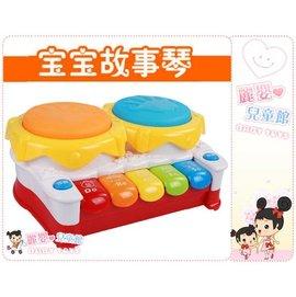 麗嬰兒童玩具館~專櫃款-寶貝多功能音樂拍拍鼓-故事閃光音樂琴-故事拍鼓琴
