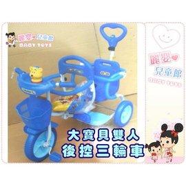 麗嬰兒童玩具館~台製.小熊啾啾-幼兒雙人座後控三輪車-有安全帶.軟椅墊
