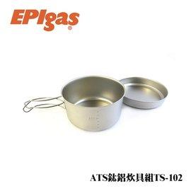 【日本 EPI EPIgas】最新技術 ATS 鈦合金鍋具(省瓦斯 受熱均勻)TYPE2-S.鈦炊具.鍋具(一鍋一盤) TS-102