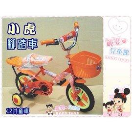 麗嬰兒童玩具館~台製-動物系列/可愛小老虎12吋避震腳踏車/三輪車發泡輪--豪華全配