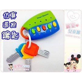 麗嬰兒童玩具館~寶寶最愛的爸爸汽車搖控器-仿真音樂鑰匙玩具-超酷愛的開開鎖