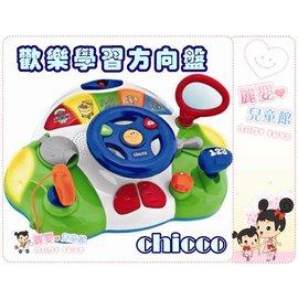 麗嬰兒童玩具館~義大利chicco.歡樂學習方向盤-有鑰匙開關音樂轉轉轉