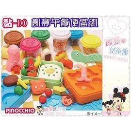麗嬰兒童玩具館~日本 PINOCCHIO -黏Do! 創意黏土-創意午餐組