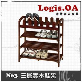 ^~Logis^~~155 WG~308 DIY 玄關鞋架 穿鞋椅 置物架 實木鞋架 鞋櫃