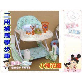 麗嬰兒童玩具館~新款-小熊花園多功能二用搖馬學步車可拆玩具當推車吊飾