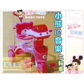 麗嬰兒童玩具館~台灣製.可愛小熊系列-護圍可後控三輪車.大ic音樂無底盤