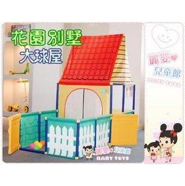 麗嬰兒童玩具館~超大款歐式花園庭院別墅大球屋-幼稚園遊戲室玩具屋城堡大球池.免運