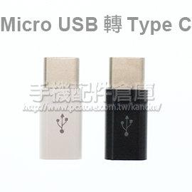 【轉接頭】Micro USB 轉 Type C 充電轉接器LG Nexus 5X、Huawei Nexus 6P、Microsoft Lumia 950/950 XL、ASUS ZenPad S Z580CA、HTC 10/M