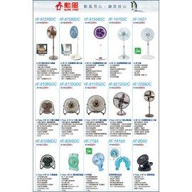 ^(008主賣場^)HF~718A勳風8吋夾扇^~勳風電風扇系列^(桌扇.立扇.涼風扇.藝