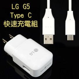 【原廠快速充電組】LG G5 H860 原廠USB旅充頭+ Type C 傳輸線/快充轉換頭 9V 1.8A/5V 1.8A/商檢認證