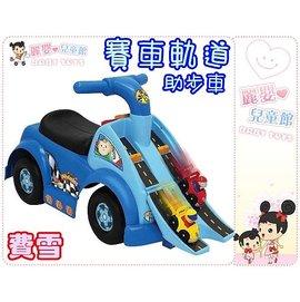 麗嬰兒童玩具館~費雪專櫃-賽車 軌道多功能學步車/助步車/四輪推車滑步車滑行車