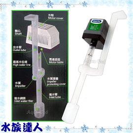 【水族達人】《Aqua Pro 揚水馬達.20L》強力耐用,無給油型,內附溫度保險絲